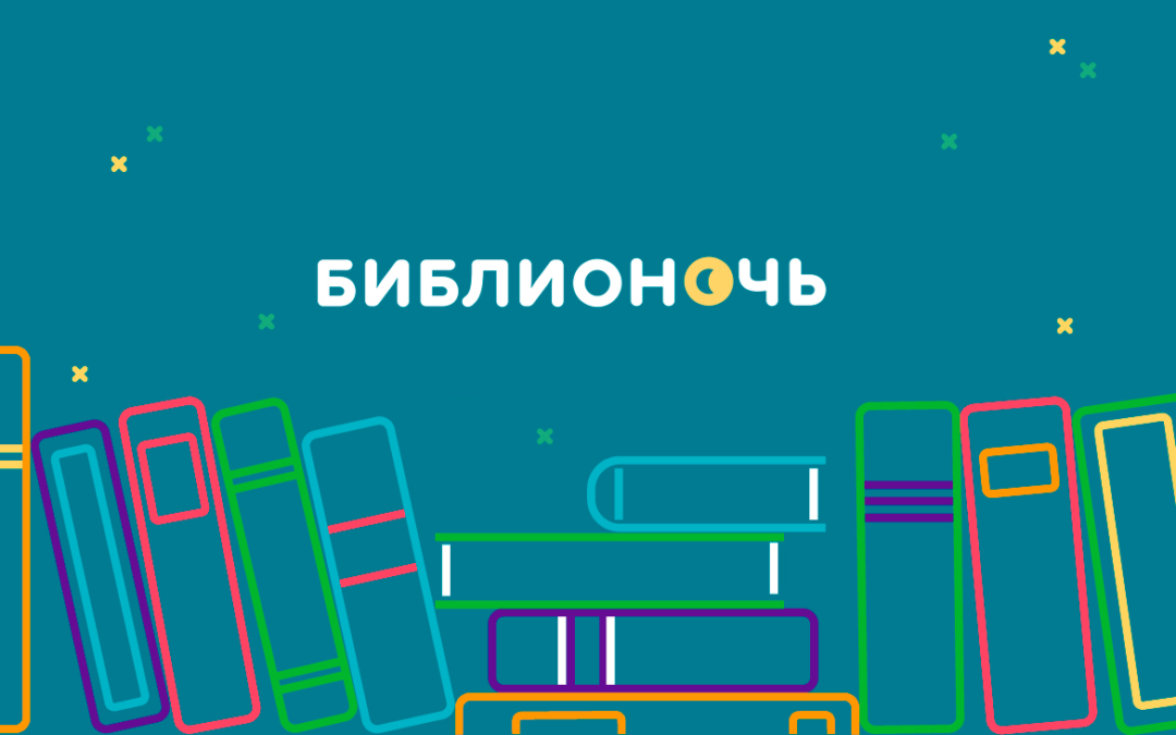 Юговка приглашает на «Библионочь-2019»