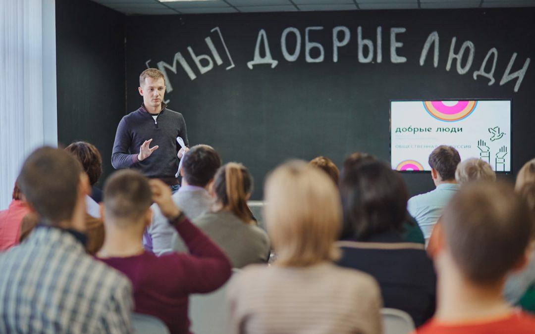 Для участников конкурса «Добровольцы России-2019» пройдет вебинар
