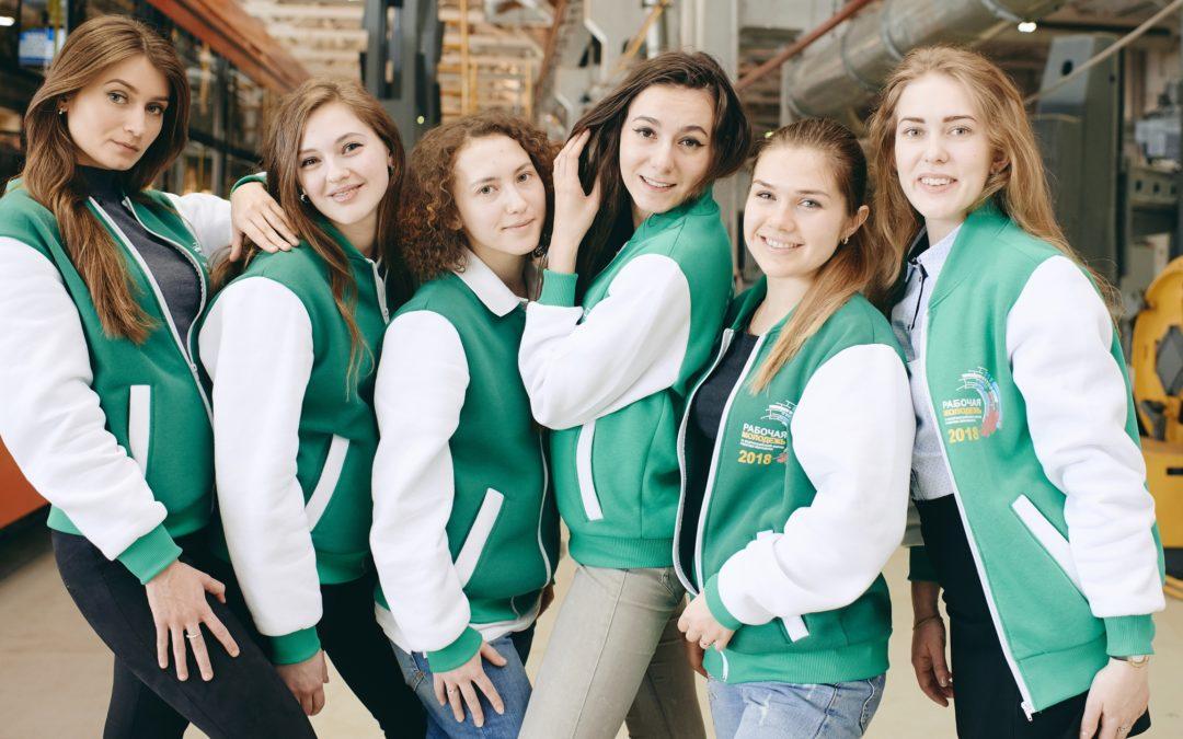 Рабочую молодежь приглашают на форум