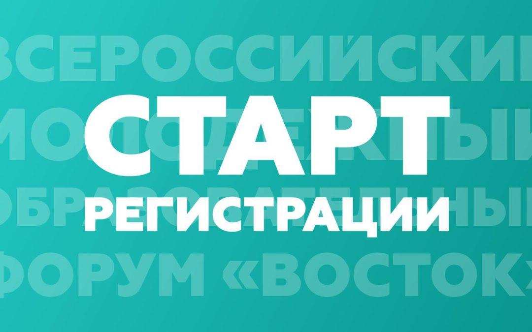 Форум «Восток» приглашает молодежь
