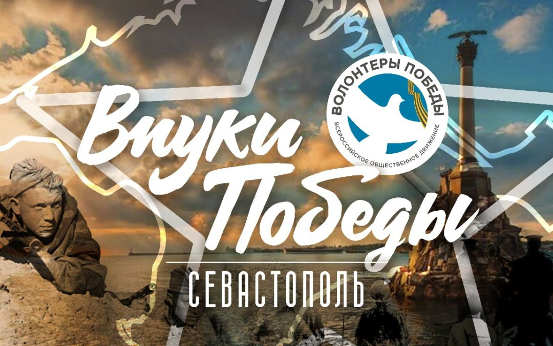 Волонтеры Победы запускают конкурс «Внуки Победы. Севастополь»