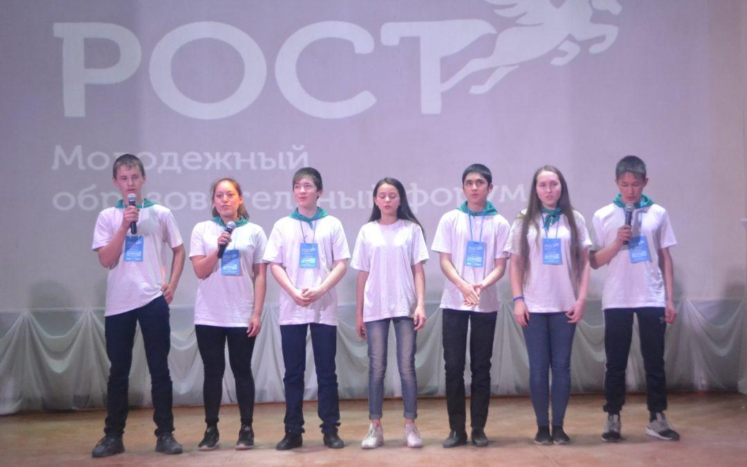 Сафакулевская молодежь стала участником форума «РОСТ»