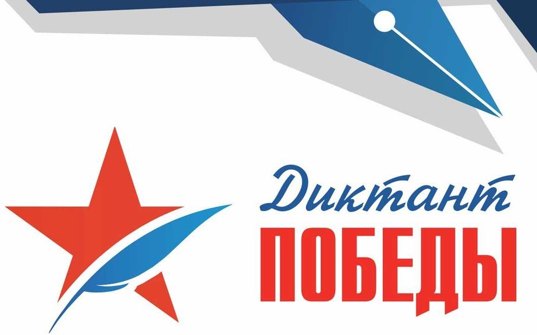 Присоединяйся к всероссийскому «Диктанту Победы»