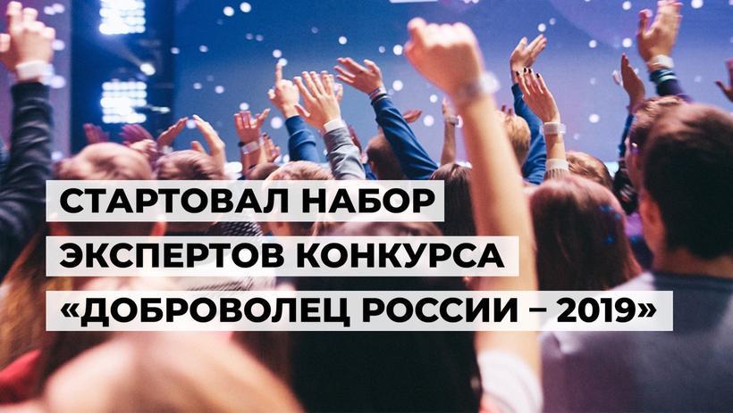 Стартовал отбор экспертов конкурса «Доброволец России – 2019