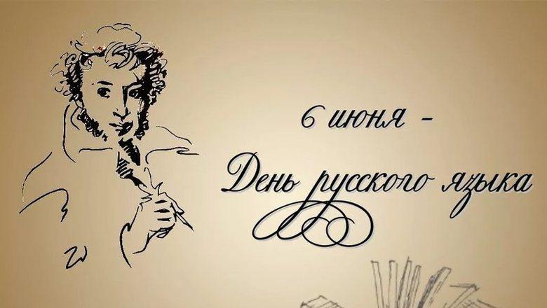 Поздравь Пушкина с днем рождения!