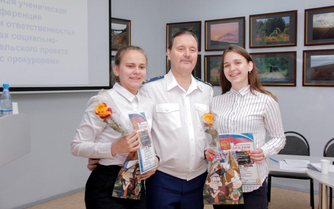 «Уроки с прокурором» для школьников
