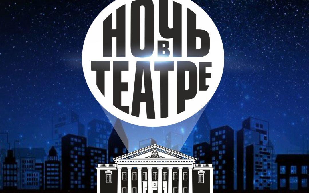 «Ночь в театре» пройдет в Кургане