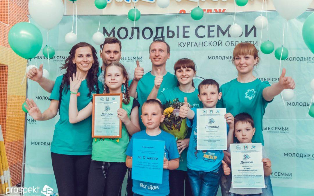 Зауральские семьи приглашают на конкурс «Семья года»