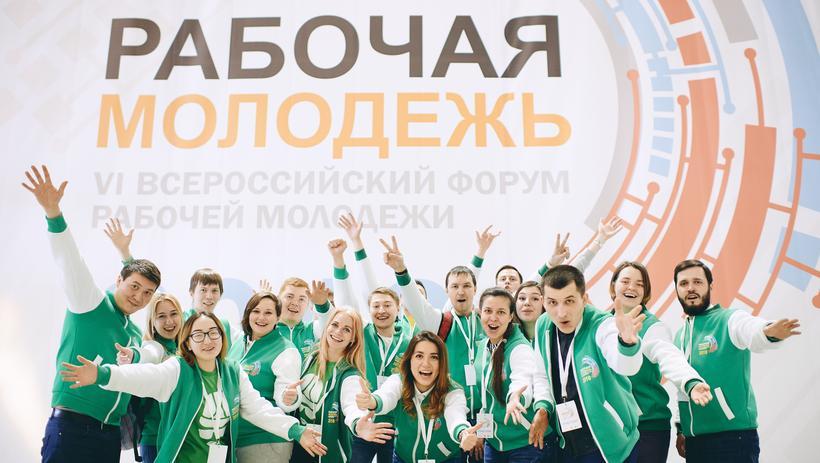 В Казани пройдет Всероссийский форум рабочей молодежи