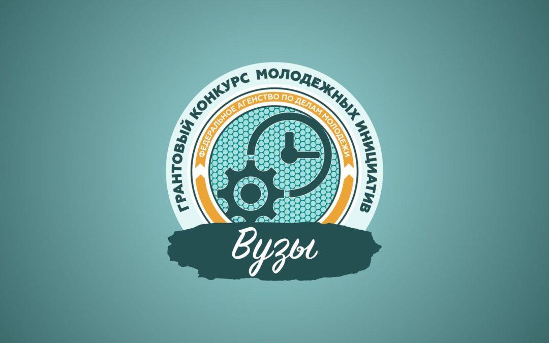 Стартовал Всероссийский конкурс проектов среди вузов