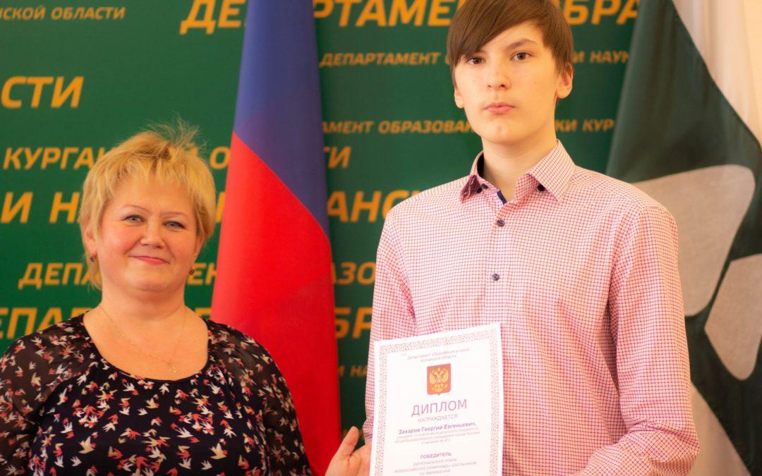 В Зауралье чествовали победителей всероссийской олимпиады школьников
