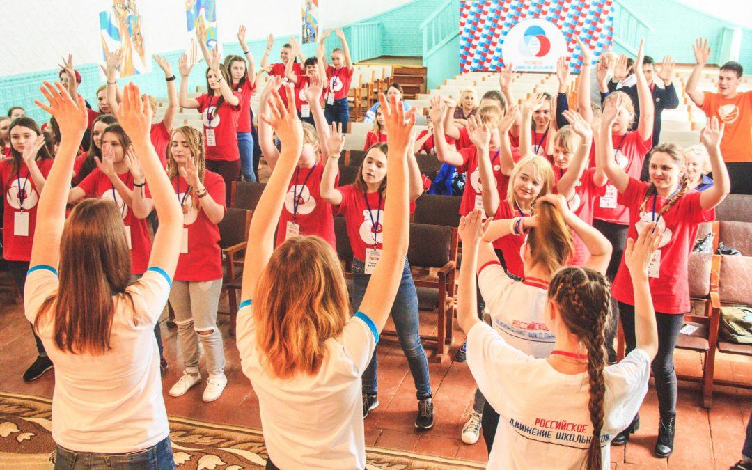 РДШ собирает активистов на слет