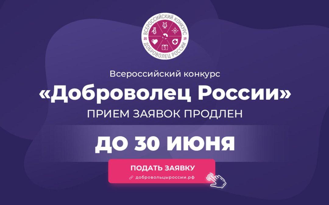 Продлен прием заявок на конкурс «Доброволец России»