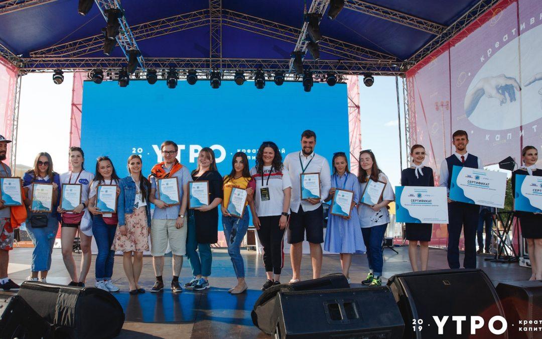 В Тюмени завершилась первая смена молодежного форума «Утро»