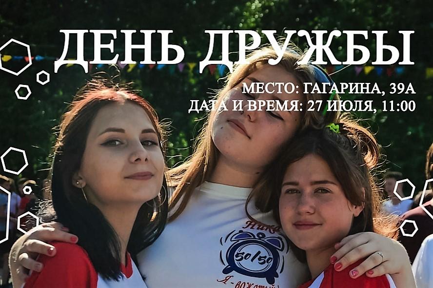 Молодежь приглашают на День дружбы
