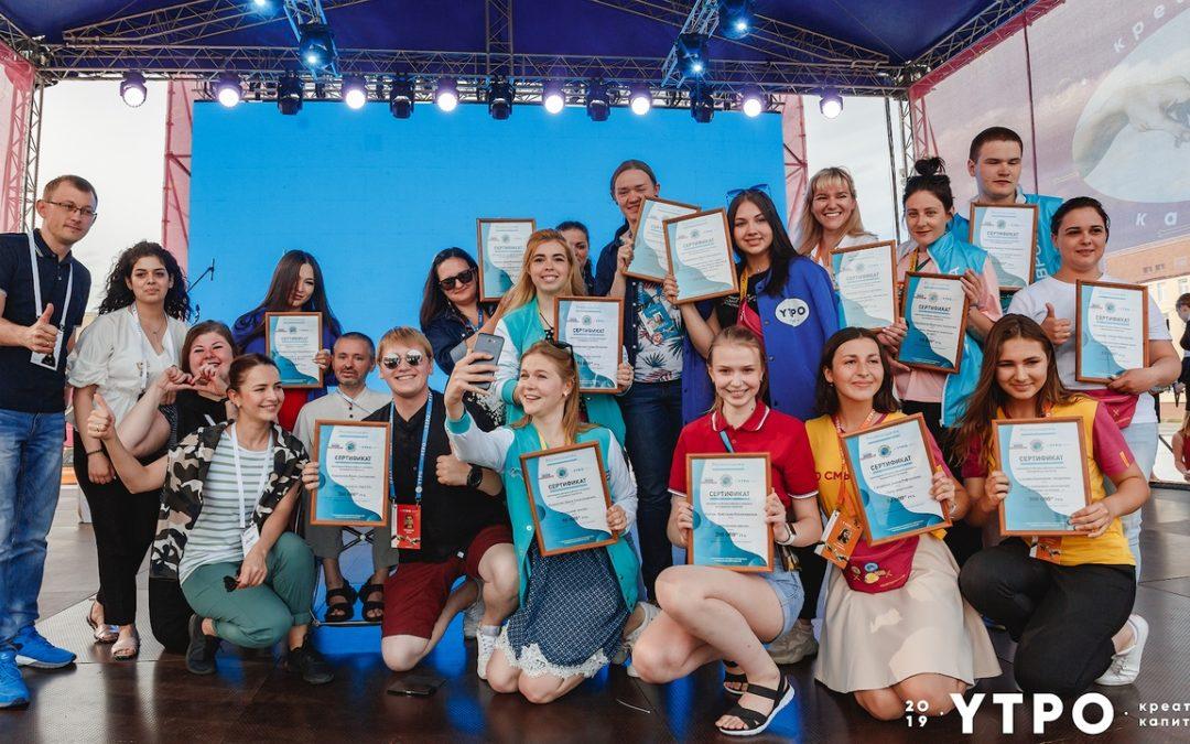 Зауральская молодежь привезла с «УТРА» больше миллиона рублей