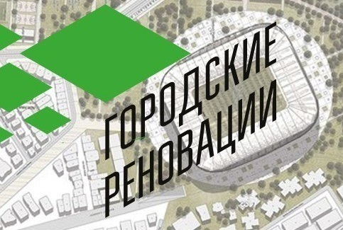 Департамент строительства поддержит Городские реновации