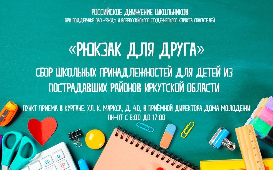 Активисты РДШ собирают «Рюкзак для друга»