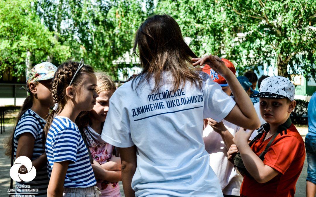 В Зауралье стартовало «Лето с РДШ»