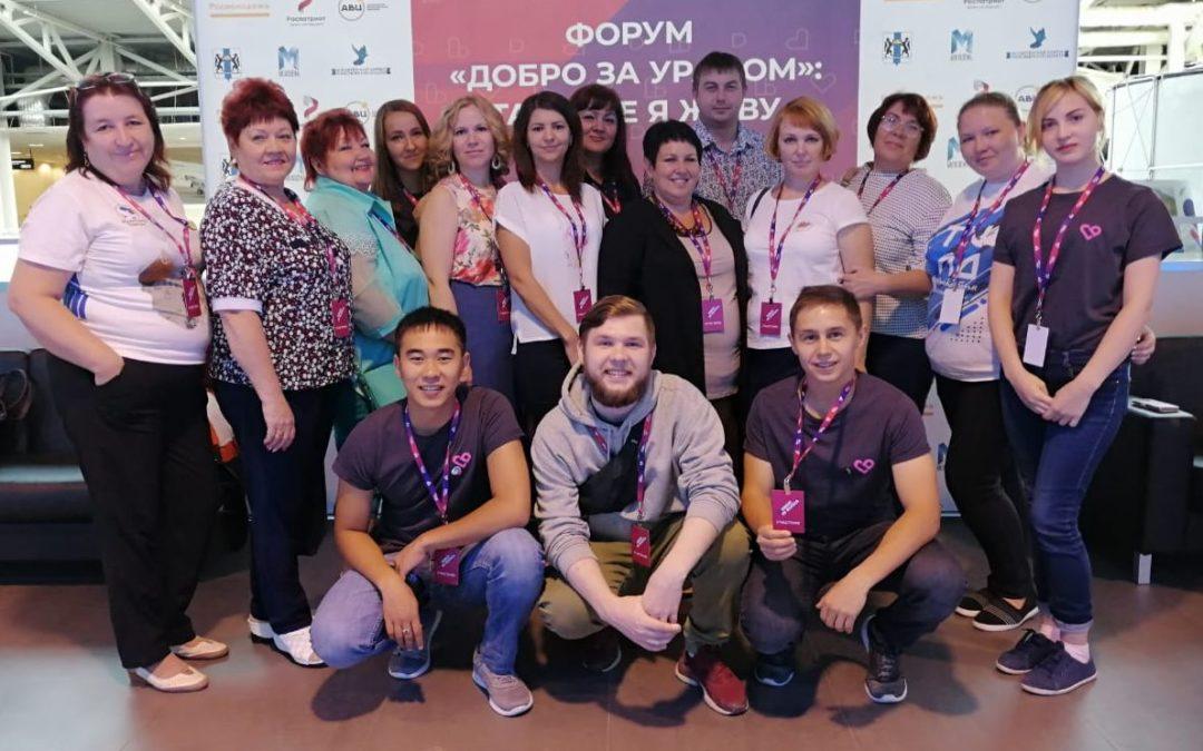 Зауральцы рассказали о своих идеях на форуме «Добро за Уралом»