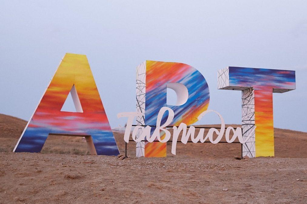 «Таврида – АРТ» объединила творческую молодежь