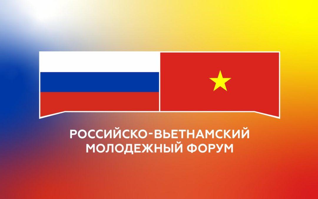 Российско-Вьетнамский молодежный форум ждет участников