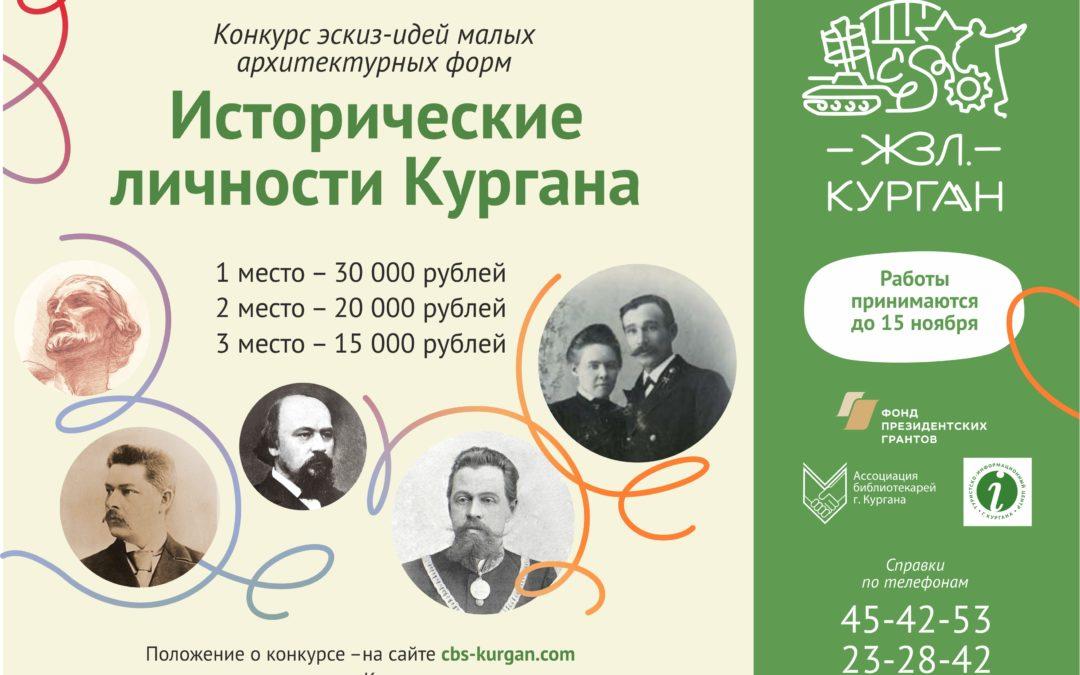 Участвуй в конкурсе эскиз-идей «Исторические личности Кургана»