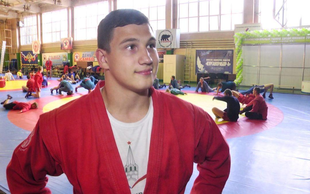 16-летний курганский самбист победил на всероссийских соревнованиях