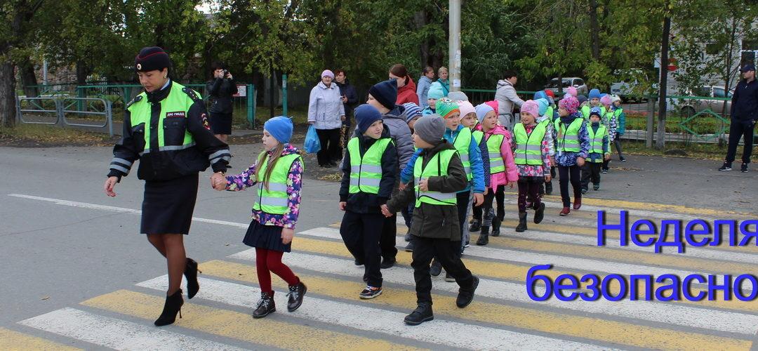 Неделя безопасности дорожного движения начинается в Зауралье