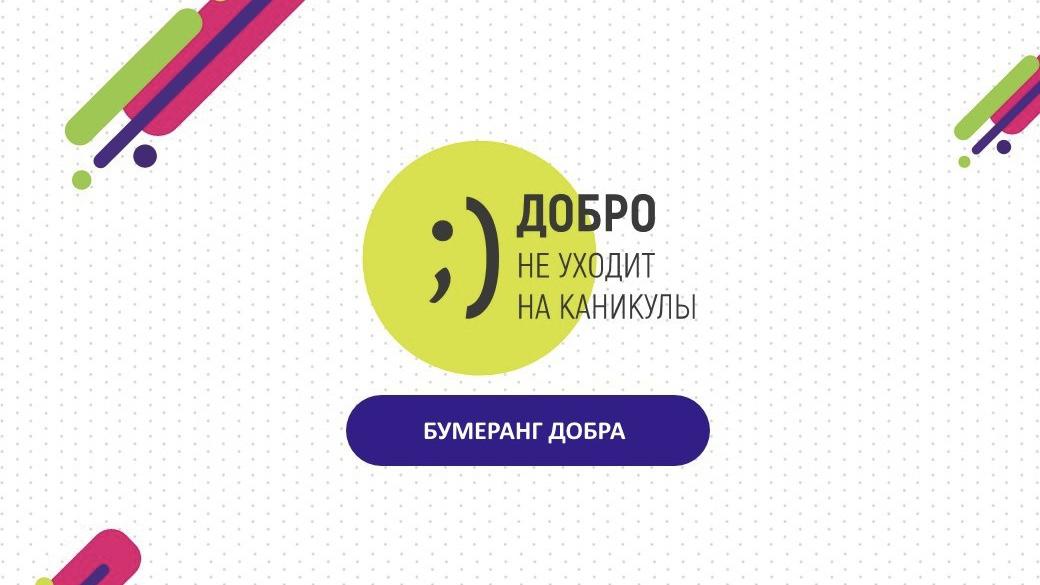 Победители конкурса рассказывают о всероссийском Бумеранге добра