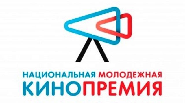 Открыта регистрация на Национальную молодёжную кинопремию