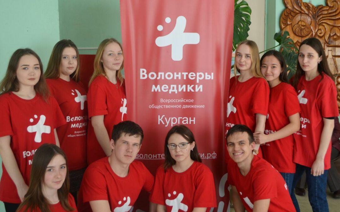 Зауральские волонтеры-медики «оберегают сердца»