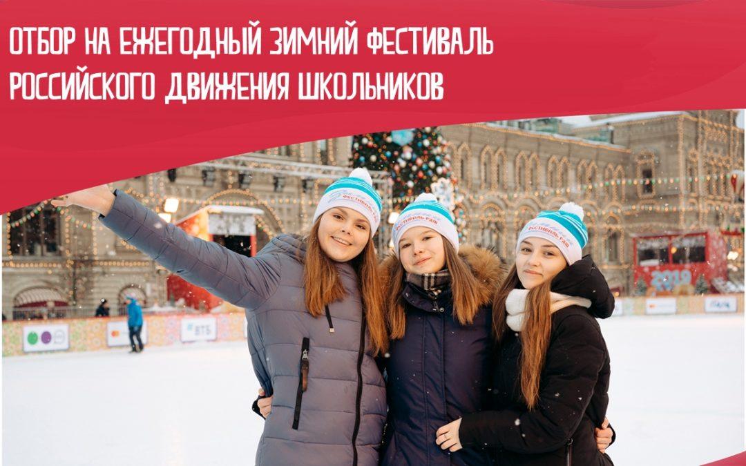 Зауральских школьников приглашают на зимний фестиваль РДШ