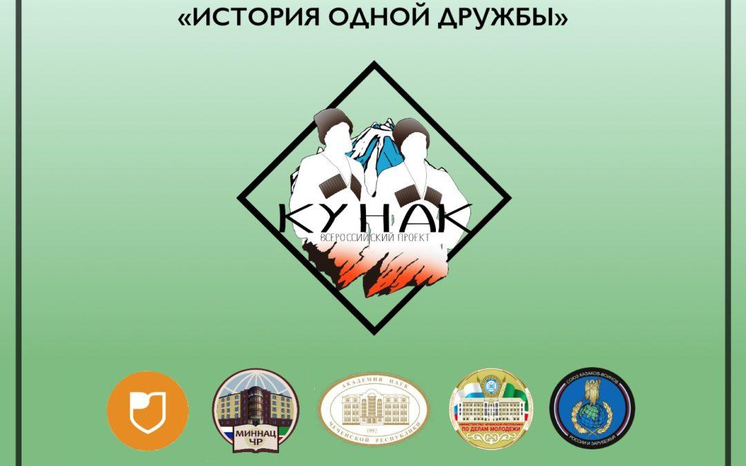 ЧГПУ объявляет конкурс «История одной дружбы»
