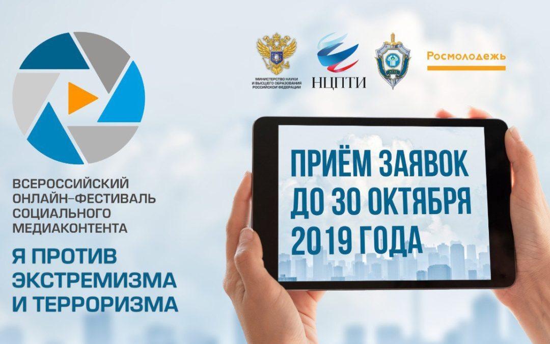 Участвуй во всероссийском онлайн-фестивале медиаконтента