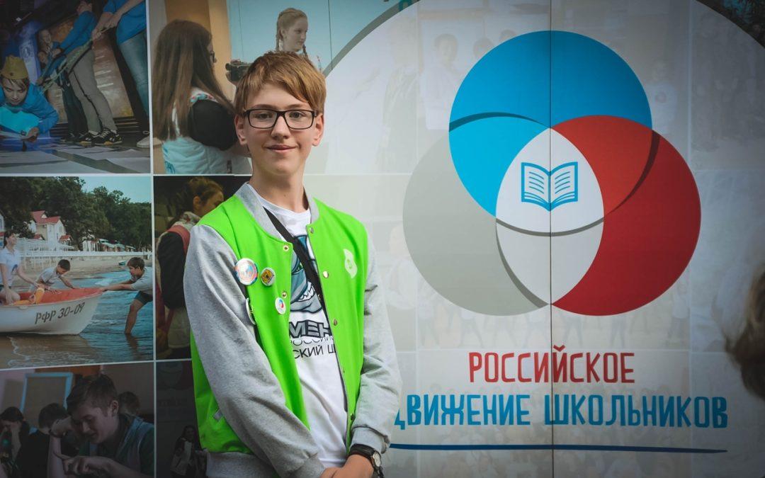 Российское движение школьников отмечает День рождения