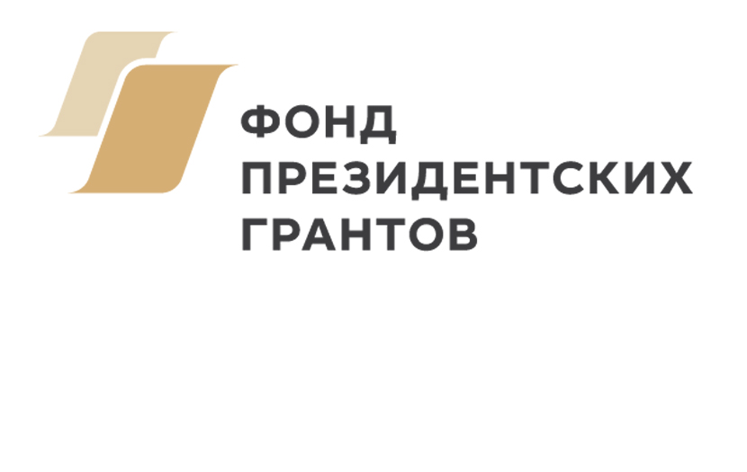 Зауральские НКО получат более 20 миллионов
