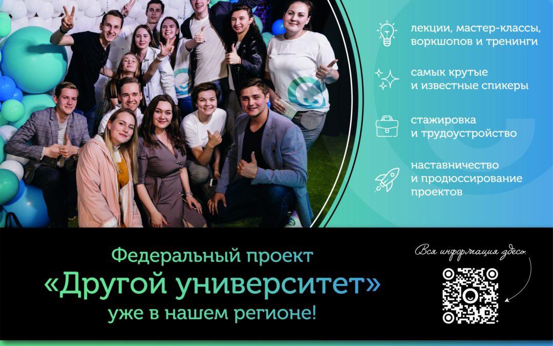 В Зауралье стартует новый образовательный проект для молодежи