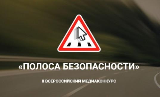 Внимание! Медиаконкурс «Полоса безопасности»