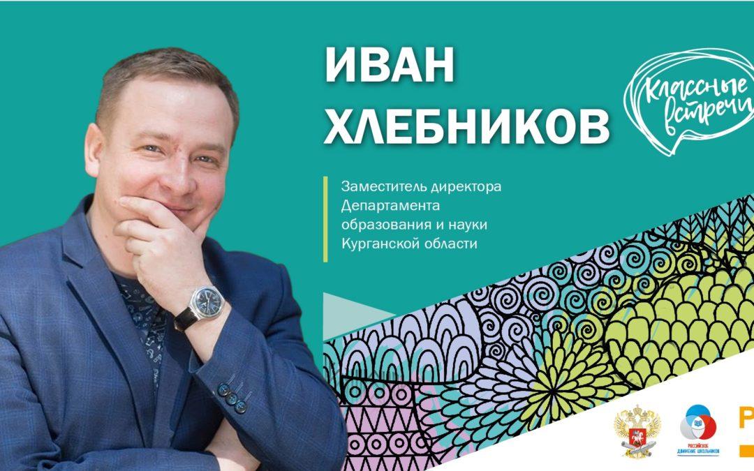 Школьники зададут вопросы Ивану Хлебникову