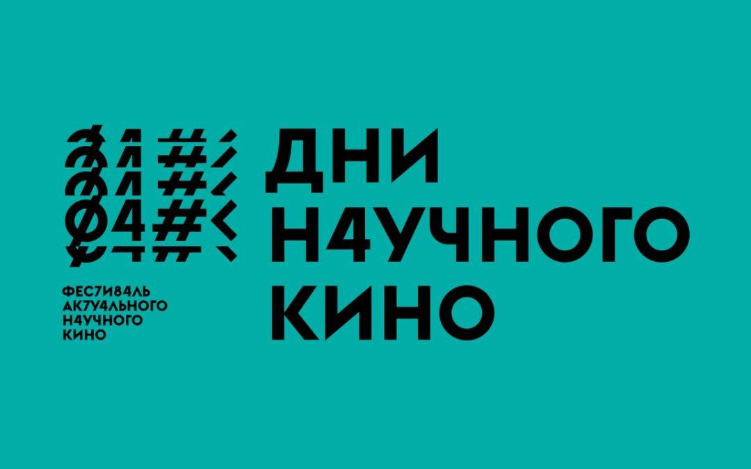 В Маяковке пройдут Дни научного кино