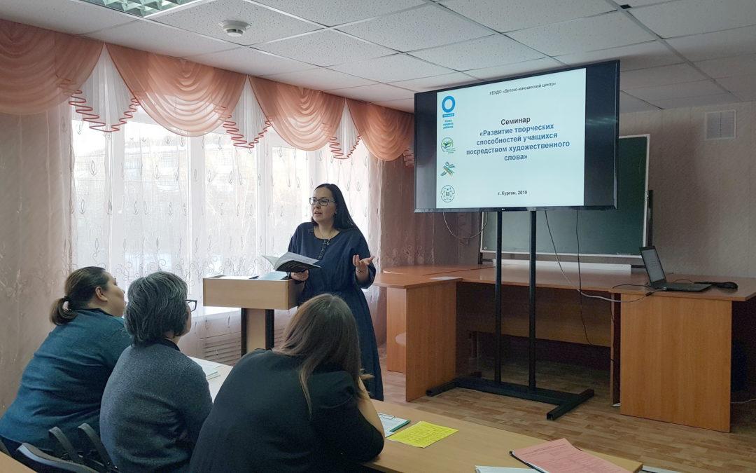 Зауральские педагоги приняли участие в обучающем семинаре