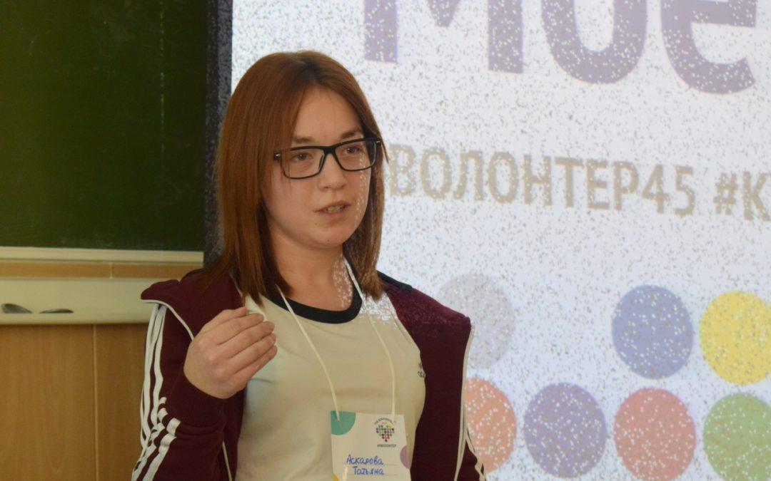 В Зауралье выберут лучшие волонтерские практики в сфере профилактики
