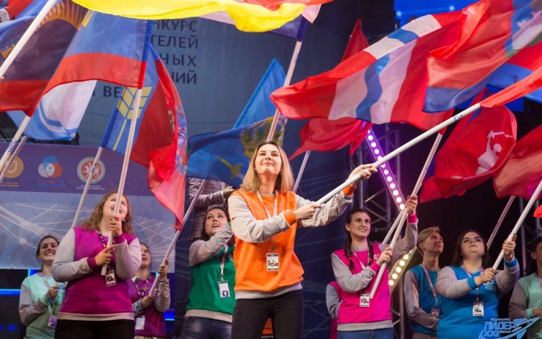 Зауральцы вышли в финал конкурса «Лидер XXI века»