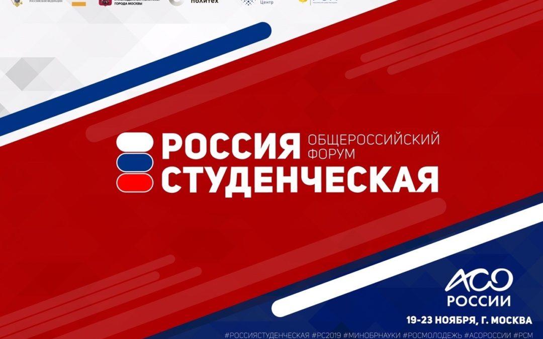 «Россия студенческая» собирает лучших студентов страны