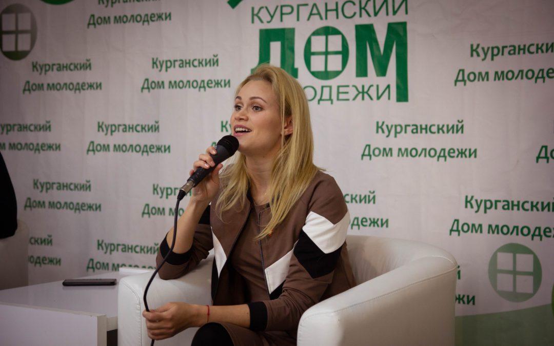 Зауральская актриса раскрыла молодежи секреты работы в Москве