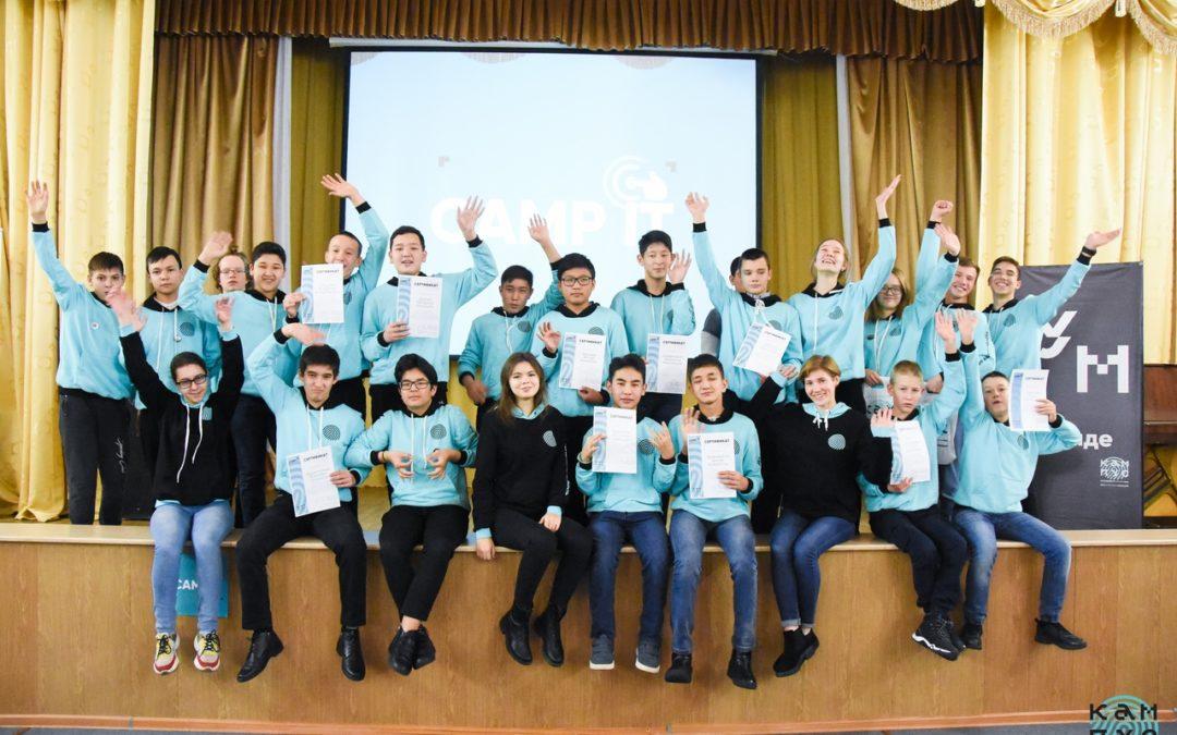 Зауральские школьники осваивали IT-сферу