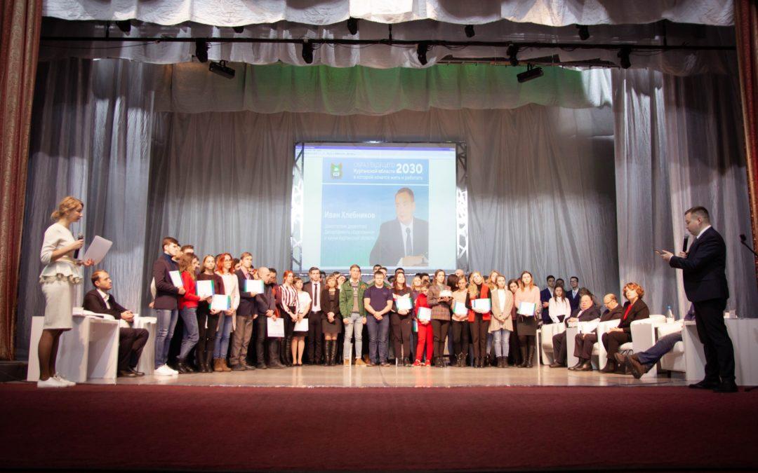 Зауральская молодежь представила идеи развития Курганской области