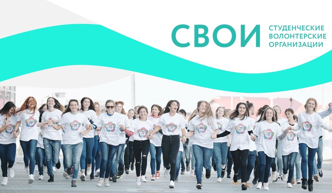Развитие студенческих волонтерских организаций обсудили на форуме