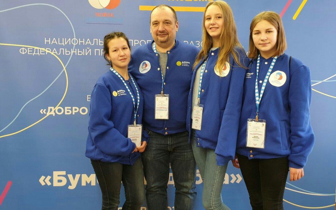 Волонтёры из Зауралья прошли стажировку в Москве